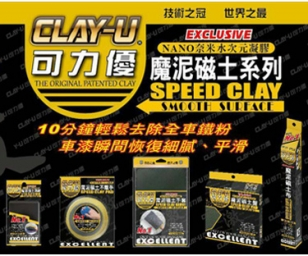 VANGUARD 鐵甲武士 CLAY-U 可力優 魔泥磁土系列 魔泥手套、魔泥布、魔泥海綿、魔泥氣動盤、魔泥不離手