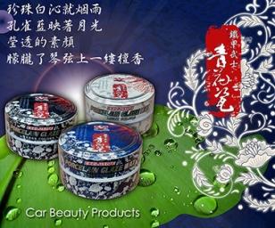 VANGUARD 鐵甲武士  青花瓷 瓷光釉蠟最新產品發表
