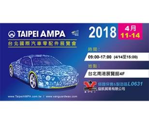 第34屆台北國際汽車零配件展覽會2018