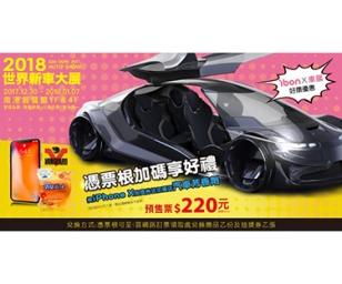 2018世界新車大展2017.12.30~2018.01.07
