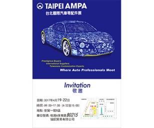 2017/4/19~22台北世貿一館「2017 TAIPEI AMPA台北國際汽車零配件展覽會」