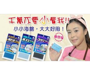 日本原裝 AION 高科技去污擦 六款用途可挑~
