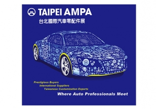 2017 TAIPEI AMPA Taipei International Auto Parts Exhibition