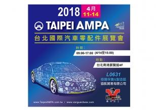 The 34th Taipei International Auto Parts Exhibition 2018