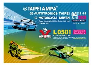 The 36th Taipei International Auto Parts Exhibition 2020