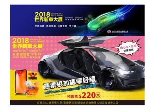 2018 World New Car Show 2017.12.30 ~ 2018.01.07